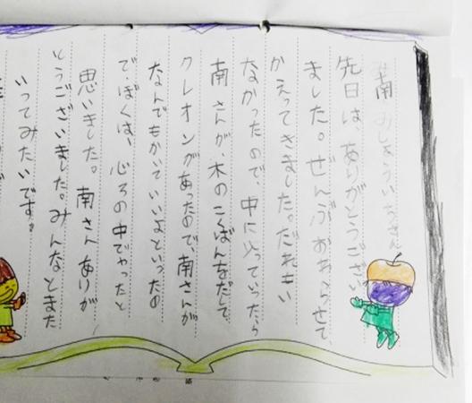 お手紙01