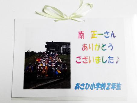 あさひ小学校の生徒さんからうれしいお手紙