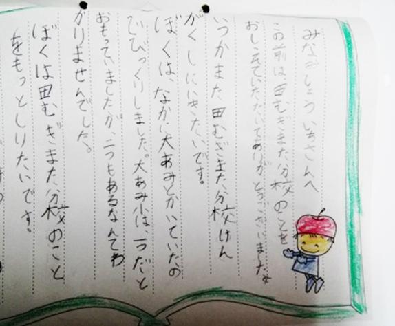 お手紙03