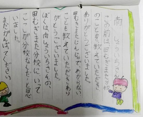 お手紙02