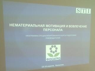 Развиваем сотрудничество с ФОСАГРО - Балаково