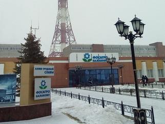 ФОСАГРО - Балаково