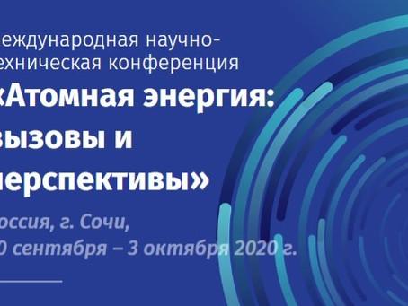 Международная научно-техническая конференция «Атомная энергия: вызовы и перспективы»