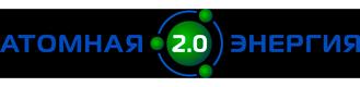 """Портал """"Атомная энергия 2.0"""" подготовил материалы посвященные  прошедшему Совещанию"""