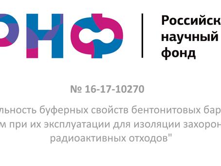 Отчет по Проект Российского научного фонда РНФ 16-17-10270