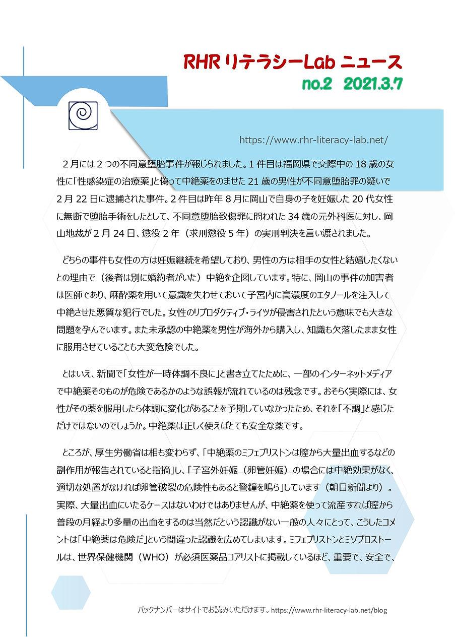 HRHlab_newsletter2_page-0001.jpg