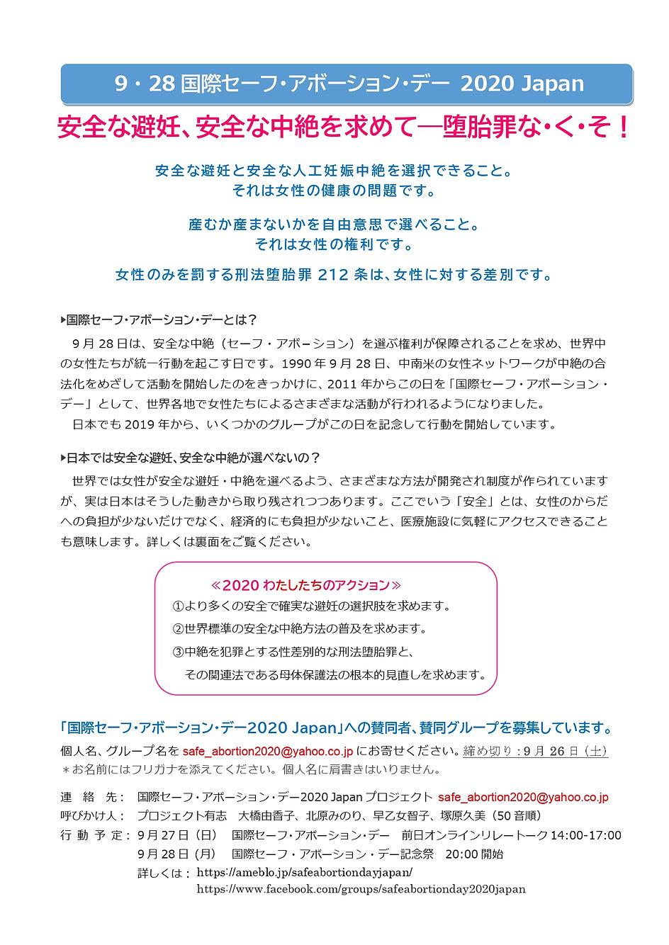2020呼びかけ文日本語_page-0001.jpg