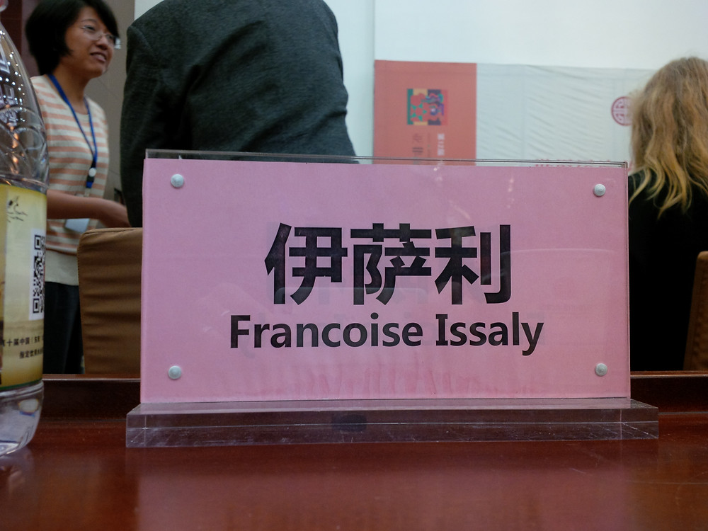 my VIP name tag in Dongyang.