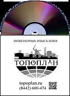 CD диск ТОПОПЛАН
