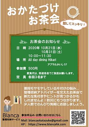 お茶会2020_10月.png