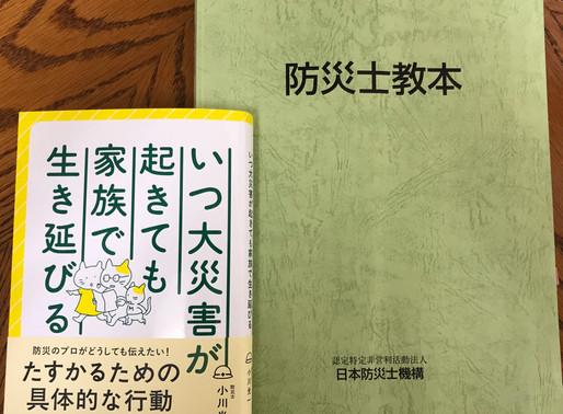 おすすめの防災本!