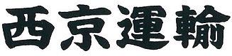 西京運輸ロゴ20191101 (1).jpg