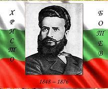 2 юни ден на Ботев- -lubkailievakk.com