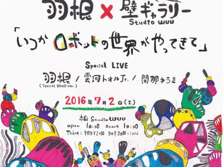 羽根企画 【絵ギャラリー×音楽】LIVE