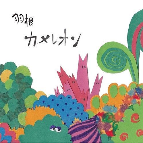 羽根web..net 1st Album 「カメレオン」