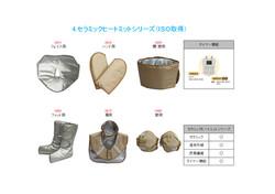 セラミックヒートミットシリーズ(ISO取得)