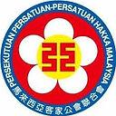 马来西亚客家公会联合会.jpg
