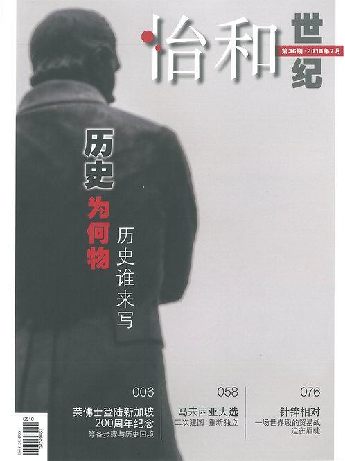 怡和世纪(36期)