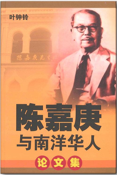 陈嘉庚与南洋华人(论文集)