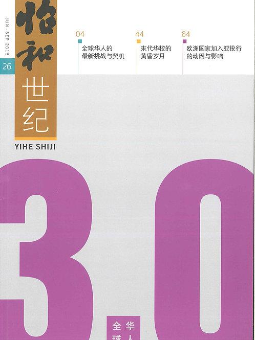 怡和世纪 (26期)