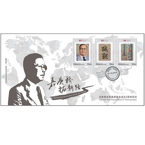 马来西亚陈嘉庚基金成立5周年纪念邮票
