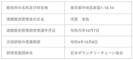 スクリーンショット 2020-01-18 19.22.10.png