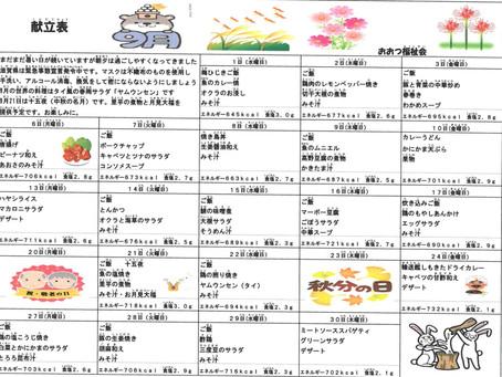9月 給食献立表