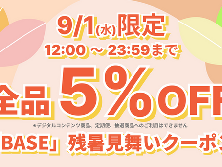 9月1日限定! オンラインストアでのお買い物が5%OFF!