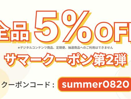 8月もオンラインストアでのお買い物が5%OFF!