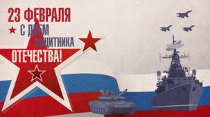 Уважаемые мужчины! Коллектив Яхт-клуба «Командор» поздравляет вас с 23 февраля!