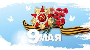 Коллектив Яхт-клуба «Командор» поздравляет вас с 9 мая!