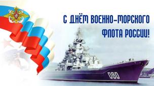 Коллектив Яхт-клуба «Командор» поздравляет вас с Днем Военно-Морского флота России!