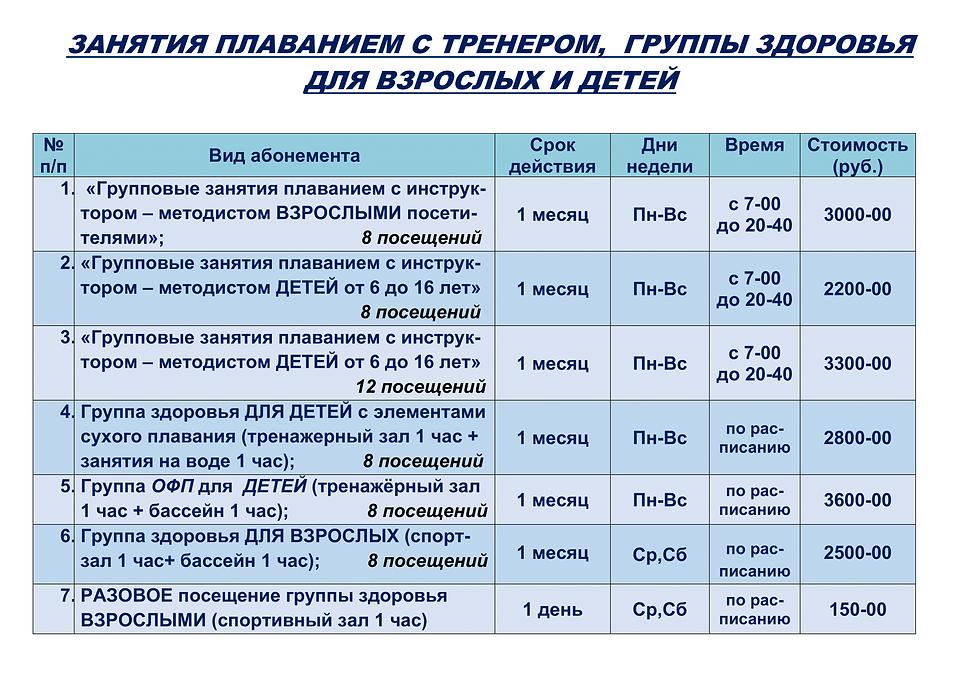 ПРАЙС Групп-1.png