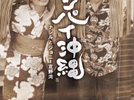 CDカンパイ沖縄を発売いたします。