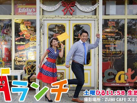代表の増田が9/14琉球放送「Aランチ」の沖縄の変わった建物などを紹介するコーナーに出演します。