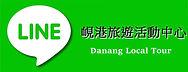 Line -photo-Danang Local Tour.jpg