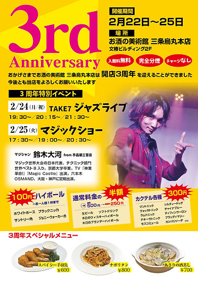 3rd_anniversary.jpeg