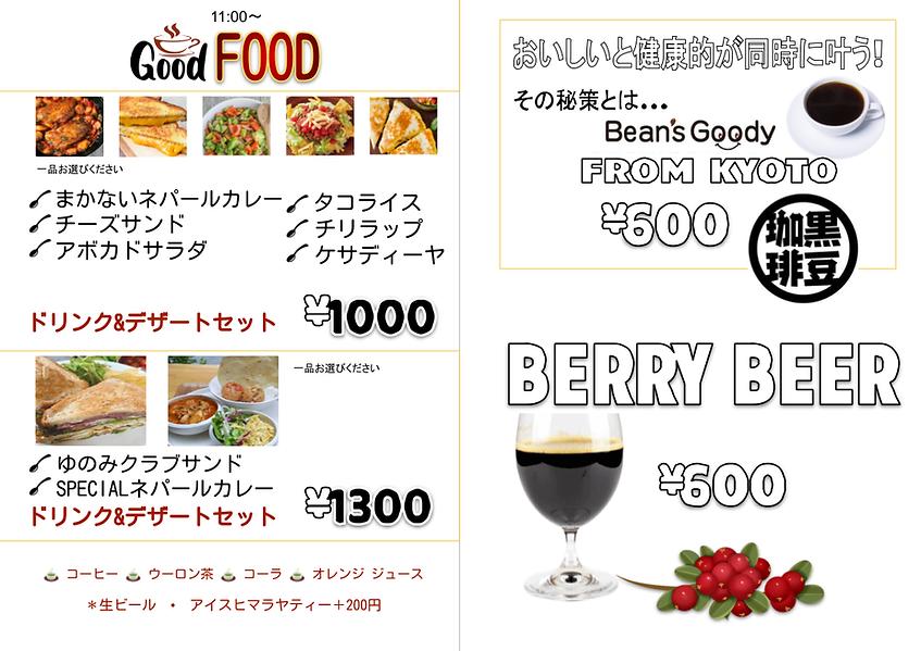 Yunomi menu 1.png