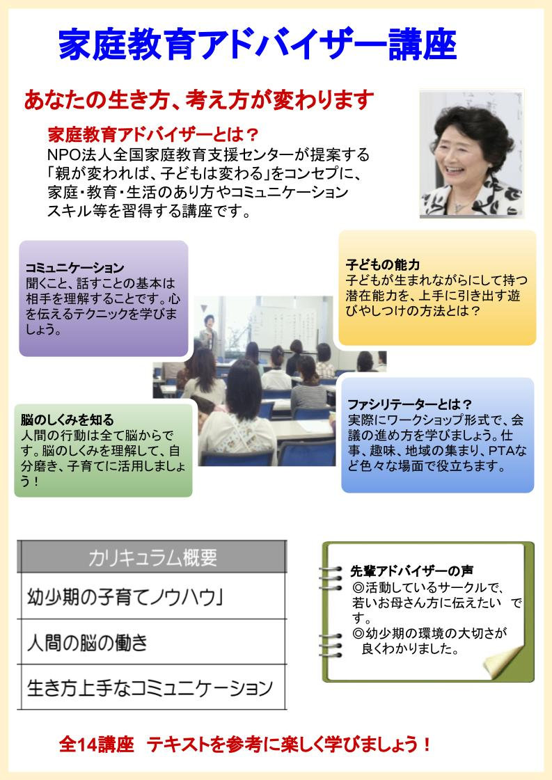 NPO Adviser Course.jpg