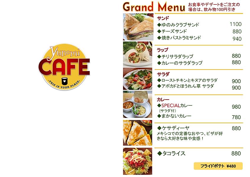 Yunomi menu 5.png