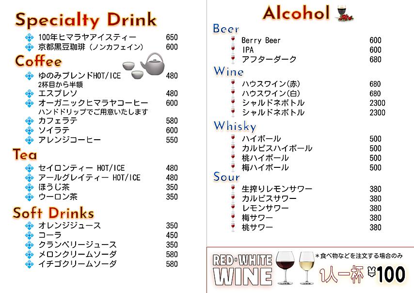 Yunomi menu 4.png