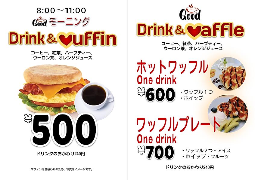 Yunomi menu 2.png