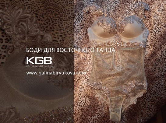 KGB Body 2020