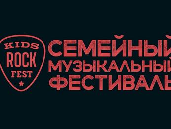 KIDS ROCK FEST 2017