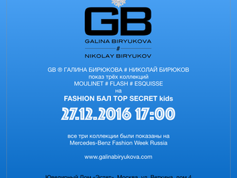 FASHION БАЛ TOP SECRET KIDS