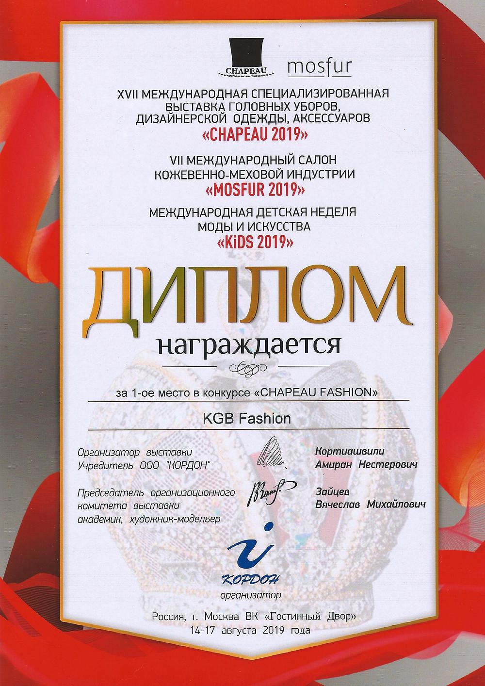 KGB in Minsk Belarus 2019