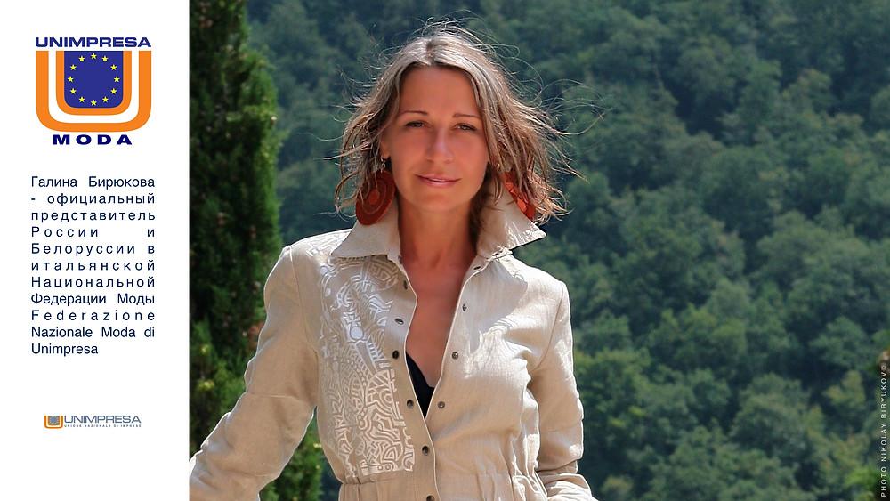 Галина Бирюкова - официальный представитель итальянской Национальной Федерации Моды в России и Белоруссии
