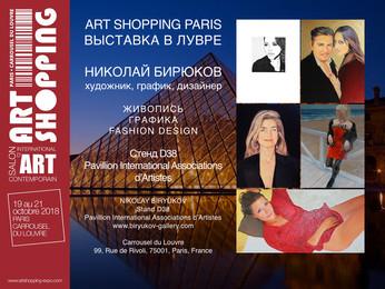 ART SHOPPING PARIS 2018 Сarrousel du Louvre