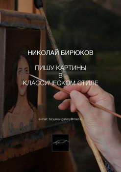 Николай Бирюков живопись