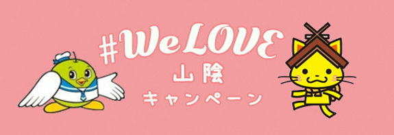 山陰logo2.jpg